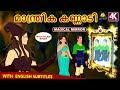 Malayalam Story for Children - മാന്ത്രിക കണ്ണാടി | Magical Mirror | Malayalam Fairy Tales