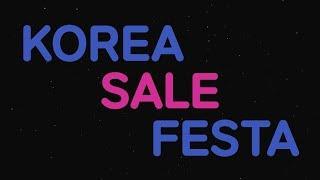 2018 코리아세일페스타(Korea Sale FESTA…
