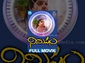 Nimisham Full Movie | Ravi, Venkata Ramana, Sandhya | V Ramana Reddy | Pramod Sharma