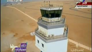 مطار العاصمة الإدارية يستقبل أكبر طائرة شحن في العالم