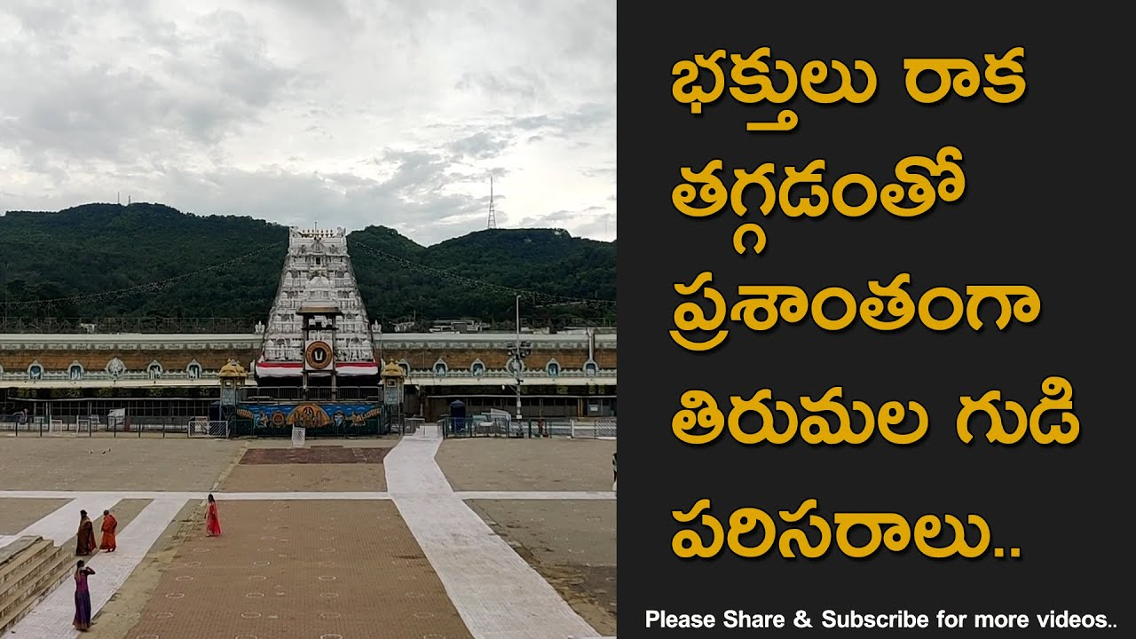 Tirumala Tirupati Balaji Temple Looking Peaceful