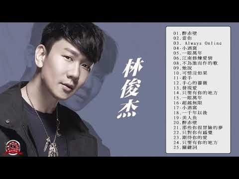 林俊傑 JJ Lin 2019 - 林俊傑25首精選歌曲 JJ Lin - 的最佳歌曲音乐播放列表林俊杰JJ Lin - Best Songs Of 林俊傑 JJ Lin