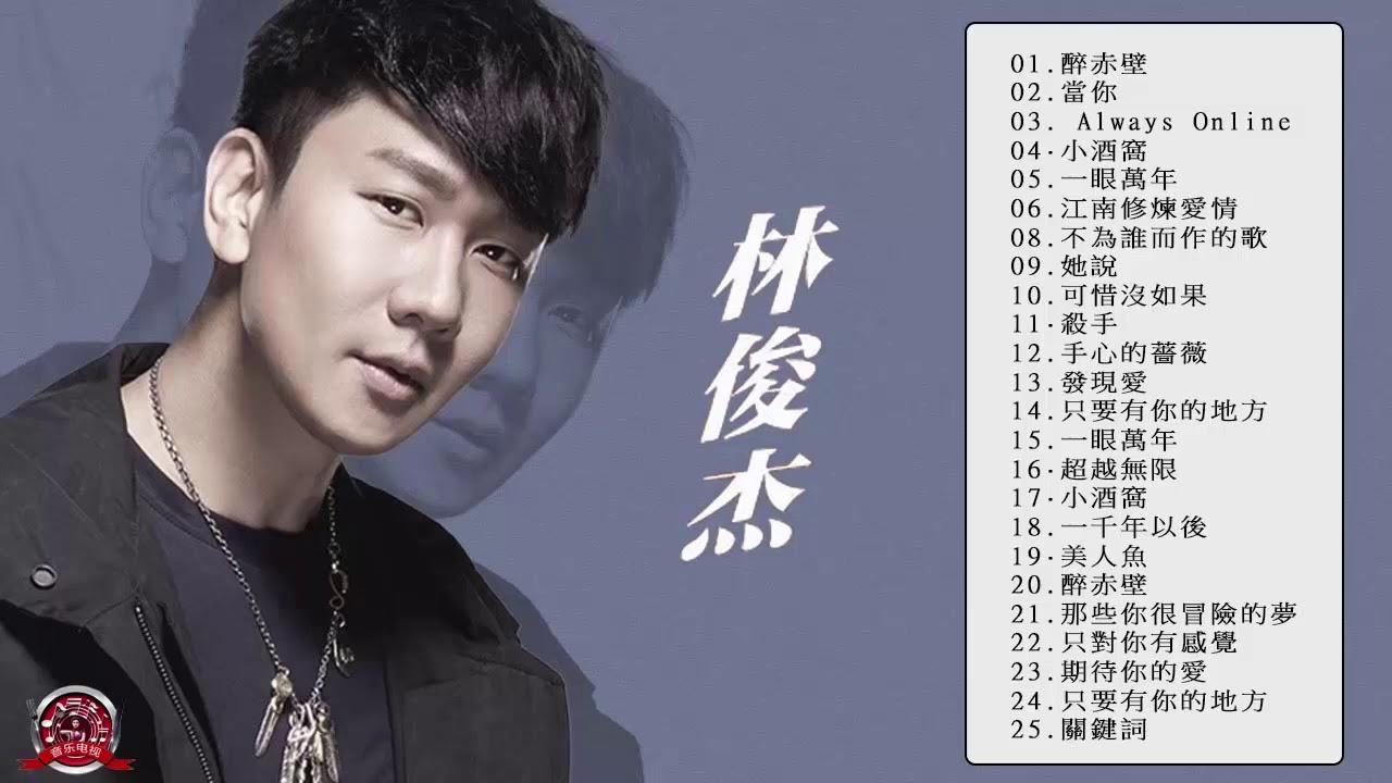 Download 林俊傑 JJ Lin 2019 - 林俊傑25首精選歌曲 JJ Lin - 的最佳歌曲  音乐播放列表林俊杰JJ Lin - Best Songs Of 林俊傑 JJ Lin