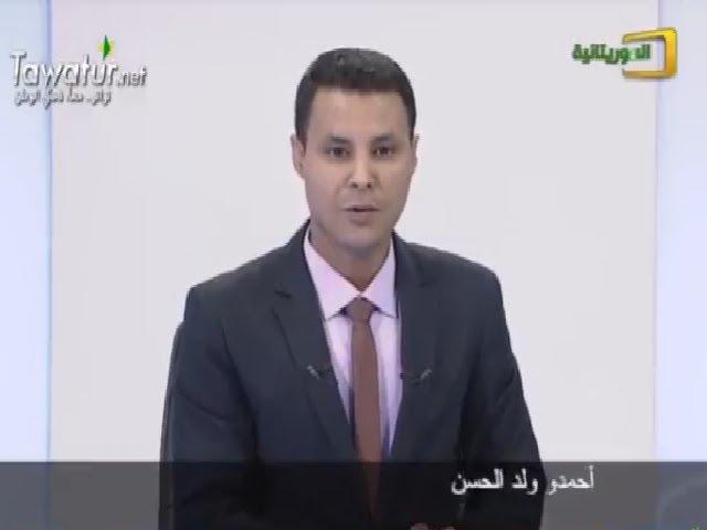 نشرة أخبار قناة الموريتانية 07-07-2017- أحمدو ولد الحسن