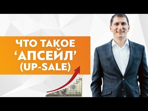 Что такое апсейл (up-sale) и зачем его делать?