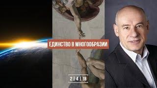 2/4/2018 - Единство в многообразии   Библейские беседы с пастором Отто Вендель