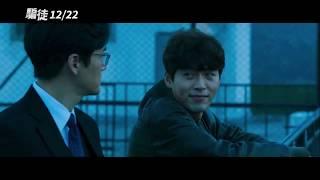 【騙徒】炫彬x劉智泰xNaNa 攜手行騙天下 角色版預告 -12月22日上映