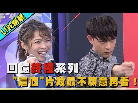 "【LIVE精華】回憶終極系列 晨翔.宇宙""這個""片段最不願意再看!"
