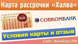 видео Кредитная карта Русский стандарт Платинум: онлайн, условия, отзывы