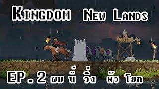 Kingdom New lands ตอนที่ 2 บุกมาขนาดนี้ เอาบันได ปีนไหม !?