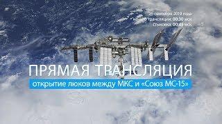 """Открытие люков между МКС и """"Союз МС-15"""""""
