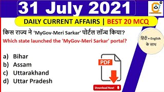 31 July Current Affairs MCQ 2021-  31 July Daily Current Affairs
