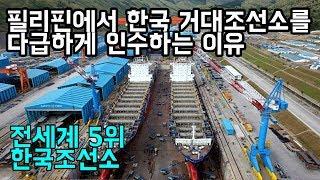 필리핀에서-한국-거대-조선소를-다급하게-인수하는-이유