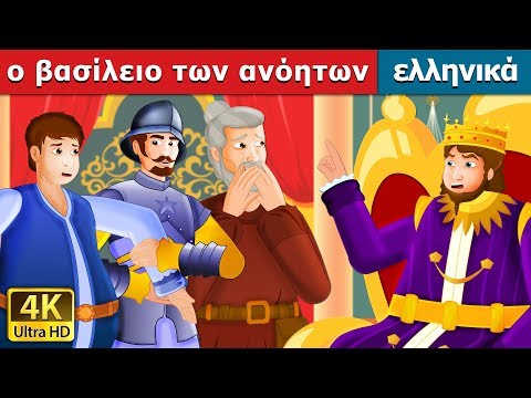 Tο βασίλειο των ανόητων | The Kingdom Of Fools Story | παραμυθια | ελληνικα παραμυθια