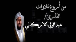من روائع الشيخ عبدالولي الاركاني