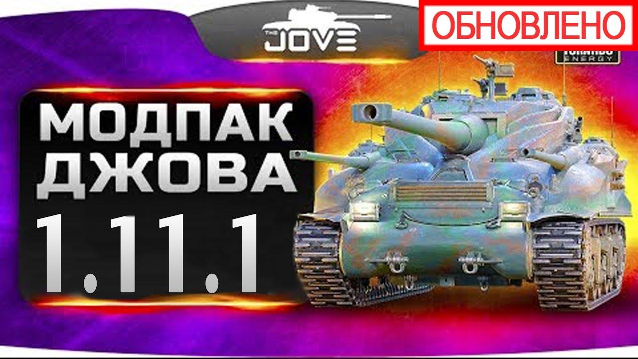Модпак Джова для World of Tanks 1.11.1.3