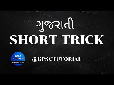 gk short trick in gujarati - cinemapichollu