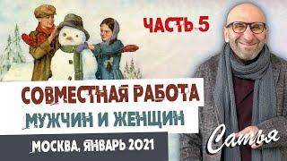Сатья Совместная работа мужчин и женщин в современном мире часть5 Москва 24 января 2021