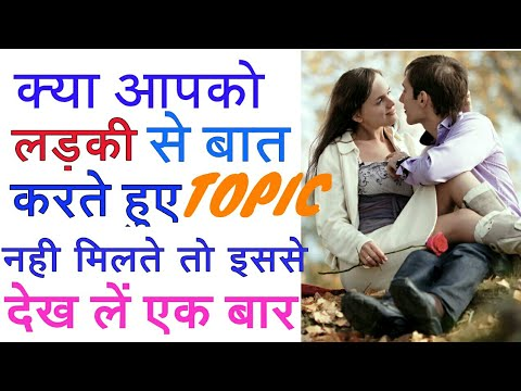 Topic To Chat With Girls | How To Impress A Girl