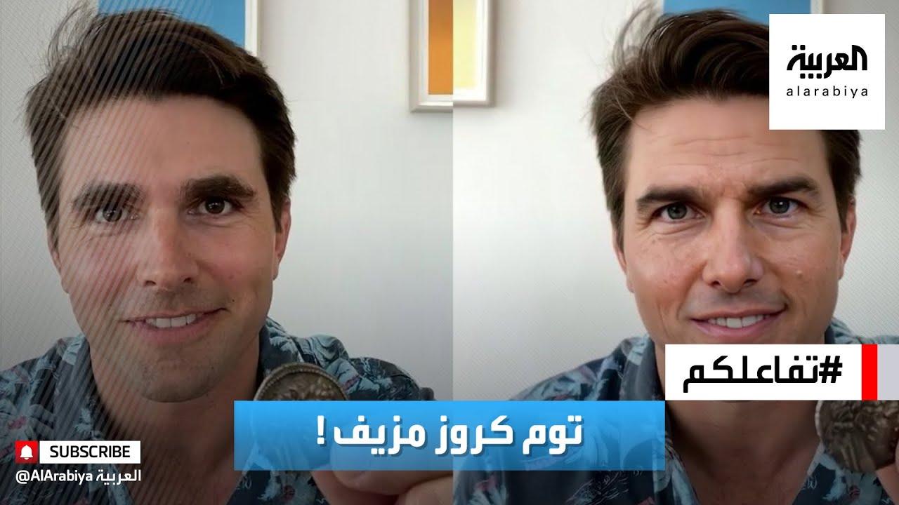 تفاعلكم | مقطع فيديو لتوم كروز خدع الملايين! تعرف على الحقيقة..  - نشر قبل 2 ساعة