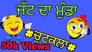 New funny punjabi chutkule !! ਢਿੱਡੀ ਪੀੜ ਪੈਜੂ ਗੱਲ ਸੁਣਕੇ !!new punjabi funny jokes
