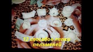 пельмени и вареники 12 способов лепки