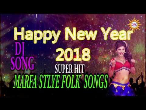 MARFA STLYE||drc dj songs||telugu folk songs||