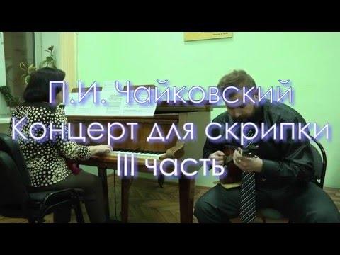 Иван Козлов (РГК им. С.В. Рахманинова)