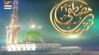 Shan-e-Mustafa -  Part 1 - 11th December 2016 - ARY Digital