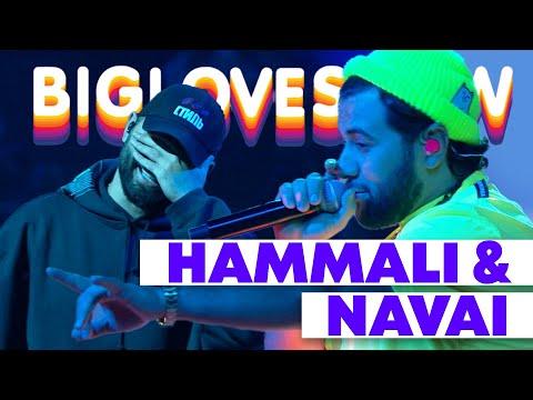 HAMMALI & NAVAI - ПРЯТКИ [Big Love Show 2020]