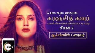Karenjit Kaur - Season 2 | Official Tamil Trailer | Streaming Now On ZEE5