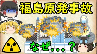 【ゆっくり解説】日本史上最悪の事故:福島原発事故の原因・隠蔽問題・事故処理を解説