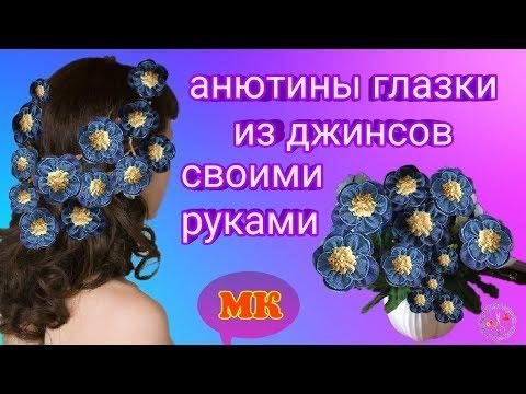 Цветы из джинсов