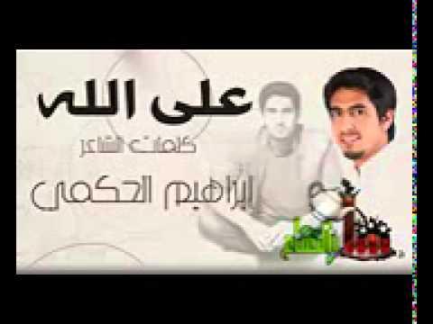 على الله    حمود الخضر 2014 2