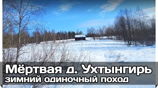 [РВ] Одиночный зимний поход 100 км костромской тайги: ч. 3 из 3 - Мёртвая деревня Ухтынгирь