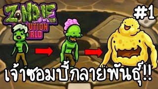 Zombie Evolution World #1 - เจ้าซอมบี้กลายพันธุ์!! [ เกมส์มือถือ ]