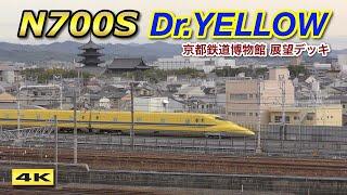 ドクターイエロー&N700S 京都鉄道博物館にて 2020.1.26【4k】