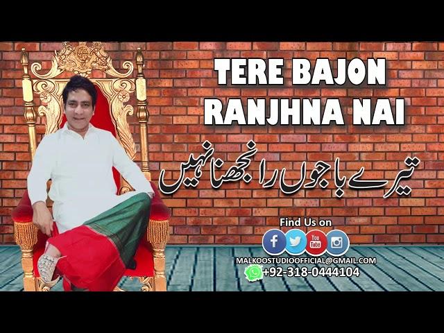 Pindi Tusi Rehnay Ke Nahi (Official Video)   Malkoo   Latest Punjabi Songs 2019