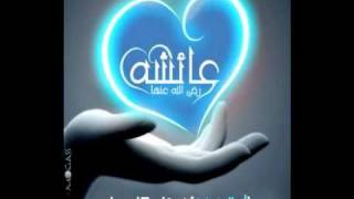 نشيد : دفاعاً عن أم المؤمنين عائشه - بصوت رائع جداً