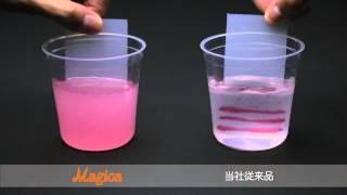 LION CHARMY Magica 実験映像2 食器洗い中にはどうなっているか? 製品...
