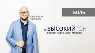 Видеоурок #9, БОЛЬ.  Владимир Кравчук, бесплатный онлайн марафона Высокий Тон