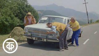 """Удача. Из цикла комедийных короткометражных фильмов """"Дорога"""" (1980)"""
