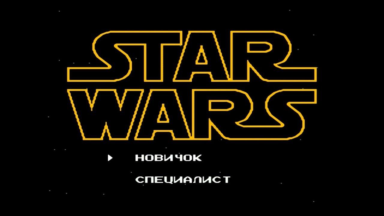 Денди прохождение игры звездные войны музыка к фильму война 2007