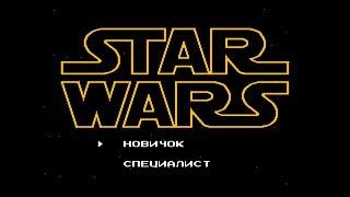 Полное прохождение (((Dendy))) Star Wars / Звёздные Войны