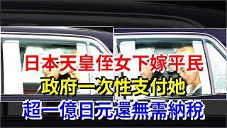 日本天皇侄女下嫁平民政府一次性支付她超一億日元還無需納稅[熱點軍事]...
