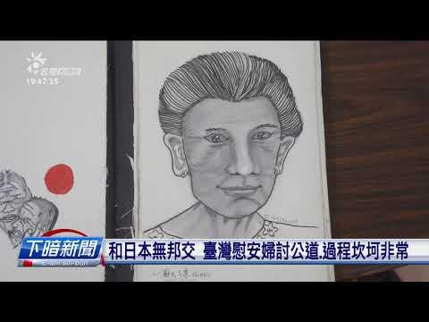 和日本無邦交 臺灣慰安婦討公道過程坎坷