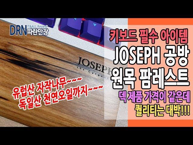 JOSEPH ?? ?? ?? ???? ??? ?? ??? ?? ?? l DRN ????
