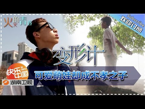 """《变形计》 20150803期: 杨馥宇变装采茶女 """"段子手""""黄圣杰挥刀自残 X-Change: Yang Fuyu Becomes Pick Tea Lady【湖南卫视官方版1080p】"""
