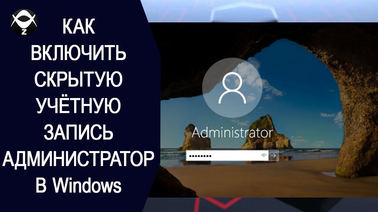 Как сделать учетную запись администратора фото 459