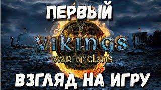 Vikings War of Clans ● Обзор ● Первый Взгляд